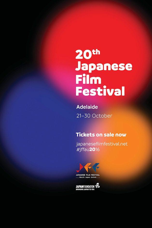 japan film festival sydney 2008 - photo#32