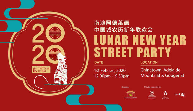 lunar new year street party